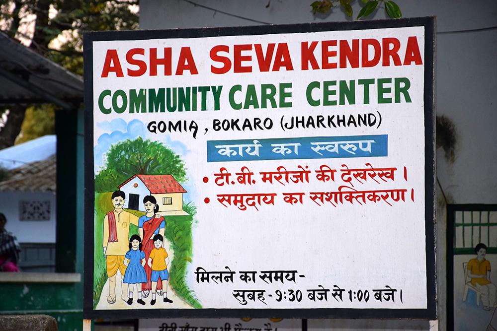 Cartel entrada Hospital de Gomia (Asha Seva Kendra)